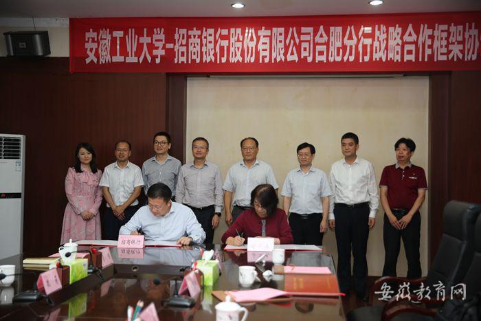 我校与招商银行合肥分行签订战略合作框架协议22.jpg