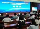 亳州职业技术学院举办第六届教师教学基本功大赛暨教学能力大赛