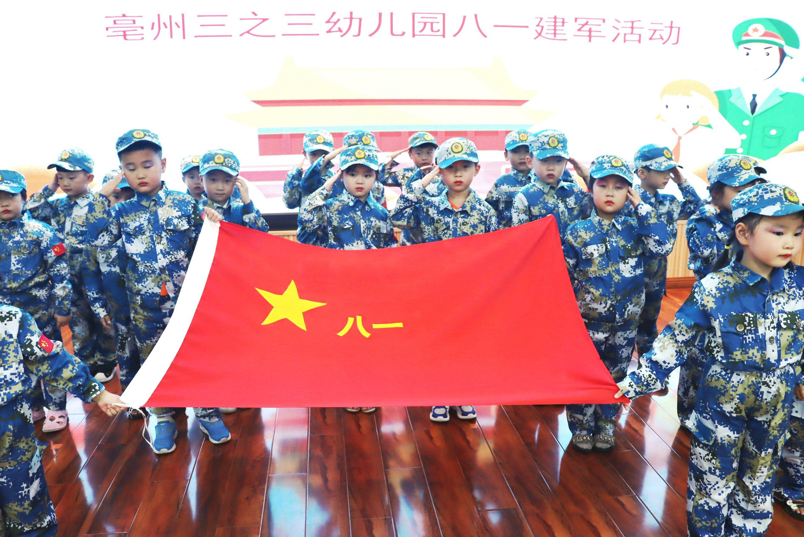 """亳州三之三幼儿园:军歌嘹亮,献给""""最可爱的人"""""""