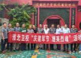 淮北卫校开展庆建军节,缅英烈魂主题学教活动