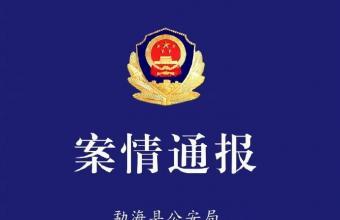 南京失联女生确定被男友杀害埋尸 男友曾和女生父亲一起去报案