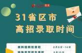 @安徽高考生 请查收!31省区市高招录取时间表来了!