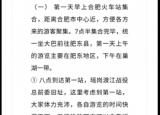 滁州学院庐州月照亮红色之旅暑期社会实践