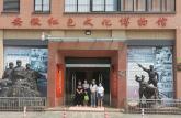 安财学子走进合肥市,调研青少年红色文化教育现状