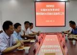亳州工业学校与安徽科技贸易学校加强交流促提升