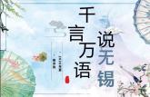 安徽师大学子青春三下乡:祖国河山云游记