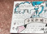 安徽淮北学子暑期社会实践:云端支教圆满落幕