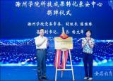 滁州学院科技成果转化来安中心揭牌成立