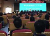 蕪湖高級職業技術學校布置開學工作