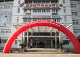 第九屆中國創新創業大賽安徽賽區馬鞍山地方賽成功舉辦