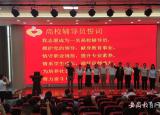 黄山学院举办2020年暑期辅导员素质能力提升培训班