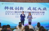 科技创新 成就大业第九届中国创新创业大赛滁州赛区选拔赛决赛圆满结束