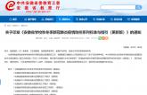 事关秋季开学!安徽省教育厅最新发布 这通知速看……