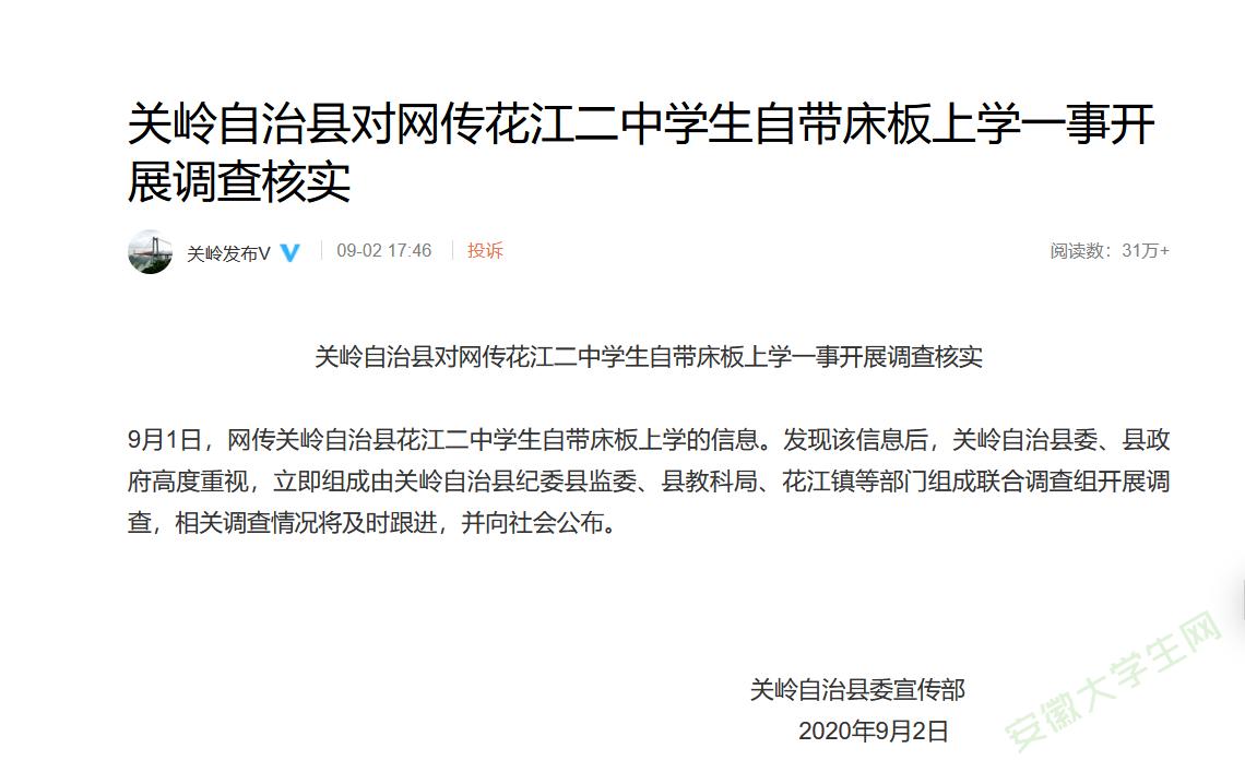 关岭自治县对网传花江二中学生自带床板上学一事开展调查核实