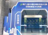 今日抽签!2020第九届中国创新创业大赛安徽赛区半决赛明日开赛
