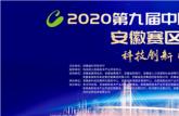 2020第九屆中國創新創業大賽安徽賽區培訓會圓滿結束