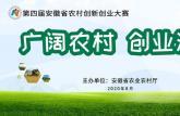 第四届安徽省农村创新创业大赛公开选拔赛举行