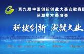 第九届中国创新创业大赛芜湖地方赛决赛即将开战
