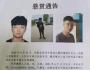 悬赏10万 !安徽16岁少年被通缉!看到请立即报警!