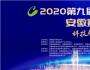 2020第九届中国创新创业大赛安徽赛区培训会圆满结束