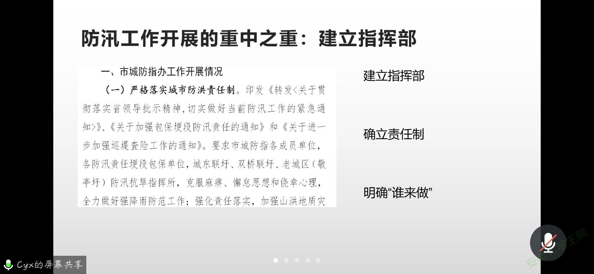 安徽师大学子:学宣城政府防汛,打准备充足之仗