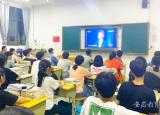 安庆皖江中等专业学校组织收看《开学第一课》厚植爱国主义情怀