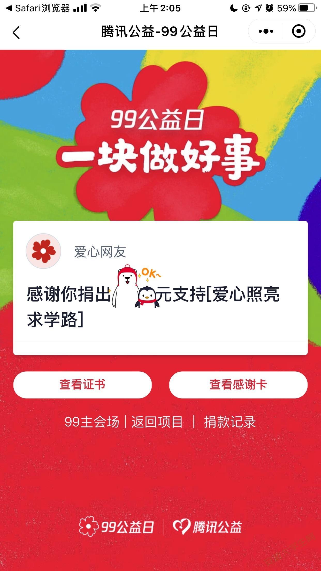 """合肥啟動""""愛心照亮求學路""""活動 參與""""99公益日""""讓愛翻倍!"""
