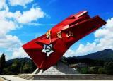 安徽工业大学社会实践:对井冈山革命文化精神的深刻解读
