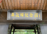 安工大学子赴滁州市全椒三下乡实践:观览吴敬梓纪念馆,体会精神的升华