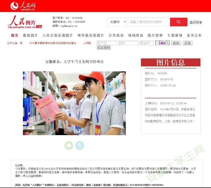 推动疫情防控常化 共建和谐美好社会 ——以淮北市图书馆为例