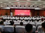 亳州中药科技学校为全体教师划重点指方向明责任