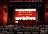 亳州幼儿师范学校开展思政培训提升教师政治素养