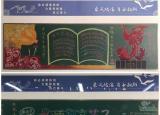 用粉笔诉师恩用真情送祝福淮南师范学院应用技术学院学生在教师节献上特别的礼物