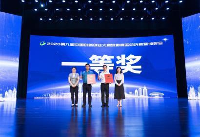 科技創新成就大業 第九屆中國創新創業大賽安徽賽區總決賽暨頒獎會圓滿落幕