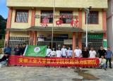 安徽工业大学推普脱贫实践队顺利到达安顺四大寨乡关口村