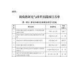 教育部公布407个新农科研究与改革实践项目名单