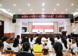 亳州幼儿师范学校发放圆梦基金助力贫困学子圆梦