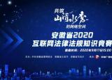 安徽省2020互联网法律法规知识竞赛决赛将于9月17日举办