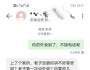 安徽一大学生短信辱骂外卖员?外卖员:已收到致歉