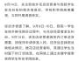 上海交大回应花店与学生纠纷事件:维护学生正当合法权益
