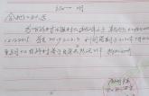 合肥工业大学学子关于湖北省汉川市石剅村抗洪防汛的调研报告