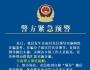 冒充县领导实施网络诈骗!安徽警方紧急预警!