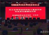 蕪湖高級職業技術學校開展黨課教育