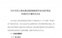 一線城市搶人戰打響:這四所大學應屆畢業生可直接落戶上海
