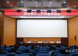 阜阳师范大学开展省委巡视反馈意见整改推进工作
