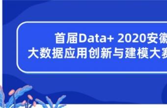 首届Data+2020安徽大数据应用创新与建模大赛启动
