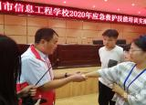 滁州市信息工程学校组织学生开展应急救护技能培训