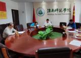 淮南师范学院积极推进党委巡察工作