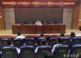 宣城市机电学校举行网络安全教育系列活动