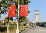 悬挂国旗迎国庆!宣城职业技术学院校园洋溢中国红